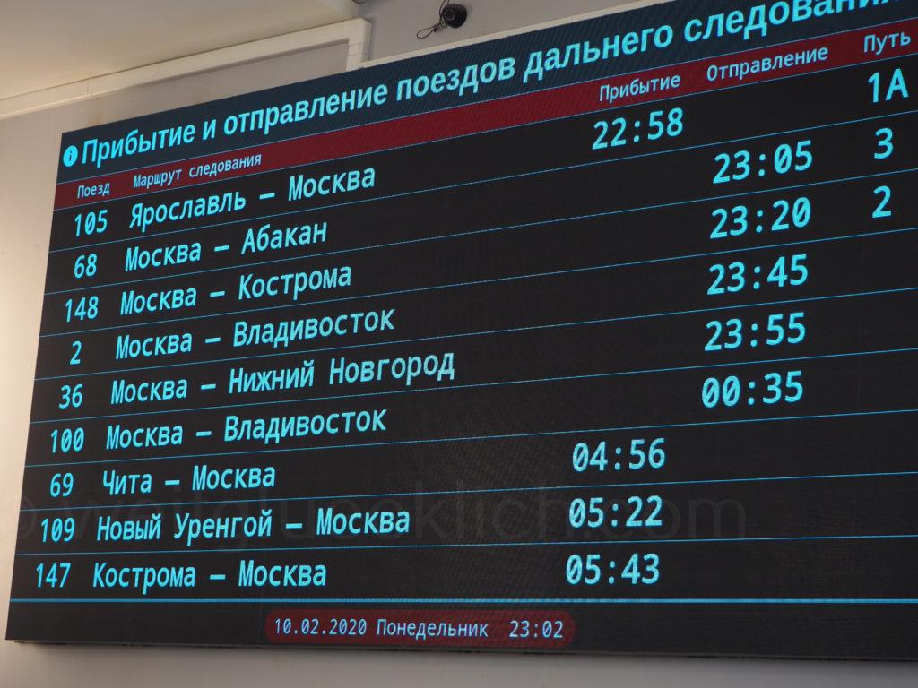 Transsibirische Eisenbahn Transsib Moskau Abfahrt Jaroslwler Bahnhof