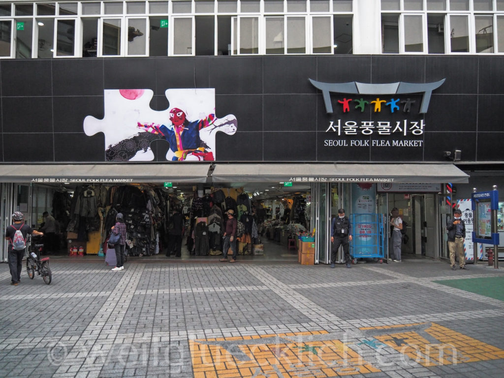Weltreise 2020 Suedkorea Seoul Sinseol-dong Seoul Folk Flea Market  Gebaude Eingang